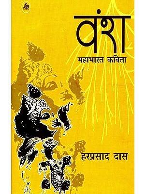 वंश: Dynasty ( Mahabharta in Poetic Form )