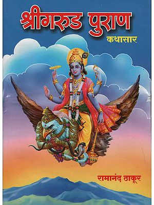 श्रीगरुड़ पुराण  कथासार -  Story of Garuda Purana (Marathi)