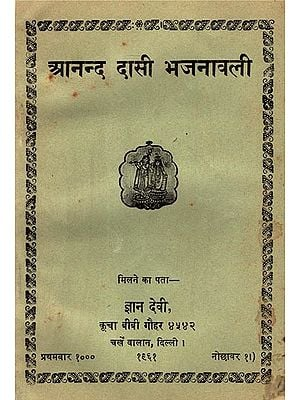 आनन्द दासी भजनावली: Anand Dasi Bhajanavali (An Old and Rare Book)
