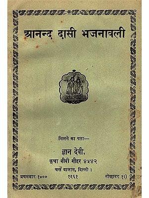 आनन्द दासी भजनावली: Anand Dasi Bhajanavali (An Old and Rare Book)