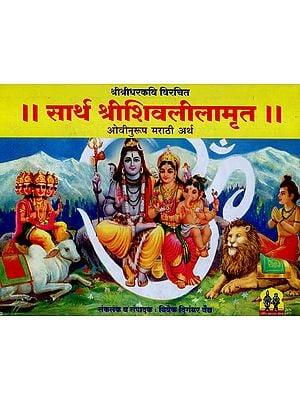 सार्थ शिवलीलामृत: Shri Shiva Lila Amrit With Meaninig (Marathi)