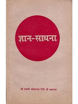 ज्ञान-साधना: Jnana Sadhana Jnana (An Old Book)