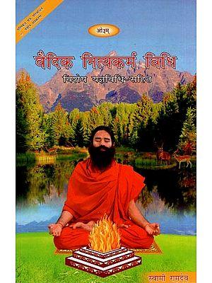 वैदिक नित्यकर्म विधि: Vedic Nitya Karma Vidhi