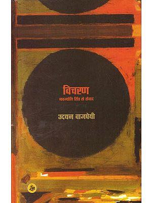 विचरण(नवज्योति सिंह से संवाद): Vicharan(Conversation With Navjyoti Singh)