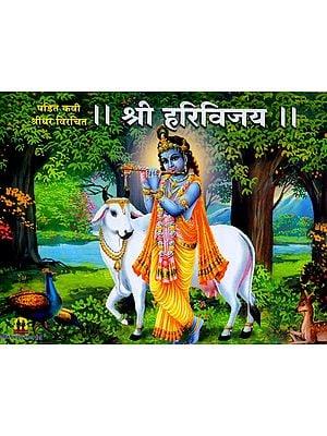 श्री हरिविजय कथासार: Shri Hari Vijay (Marathi)