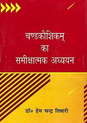 चण्डकौशिकम् का समीक्षात्मक अध्ययन: Critical Study of Chandkaushikam