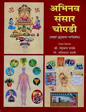 अभिनव संसार चोपडी Innovative Sansar Chopdi (Marathi)