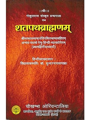 शतपथब्राह्मणम्: Shatapath Brahmana with Commentary of Sayana (1st and 2nd Chapters)