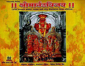 श्रीमार्तंडविजय: Shri Martandavijay (Marathi)