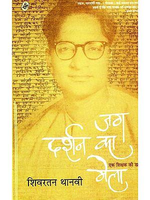 जग दर्शन का मेला: Jag Darshan Ka Mela ( A Diary )