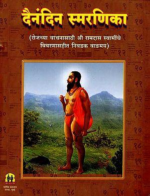 दैनंदिन स्मरणिका: Daily Souvenirs (Marathi)