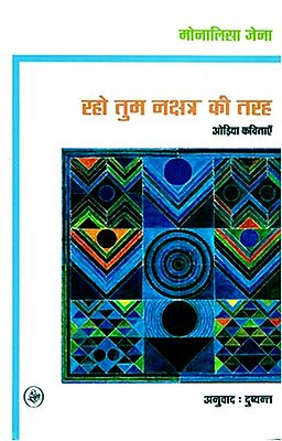 रहो तुम नक्षत्र की तरह: Be You Like Star ( A Collection of Poems )