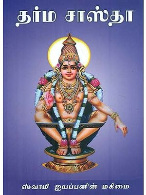 Dharma Sasta: The Glory of Swami Ayyappan- With CD (Tamil)