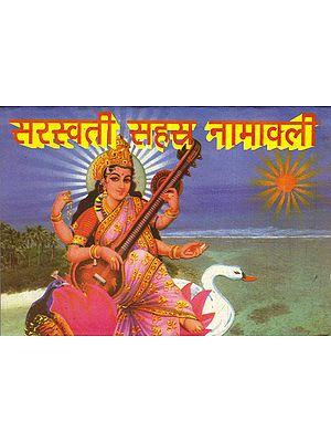 सरस्वती सहस नामावली: Saraswati Sahas Namavali