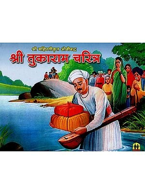 श्री तुकाराम चरित्र: Shri Tukaram Character (Marathi)