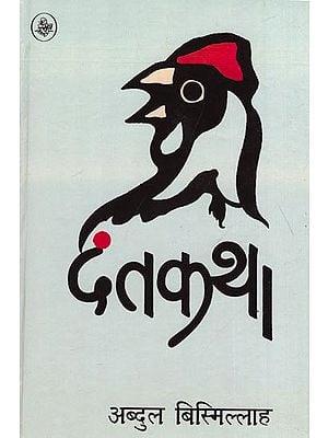 दंत कथा: Danta-Katha (A Novel)