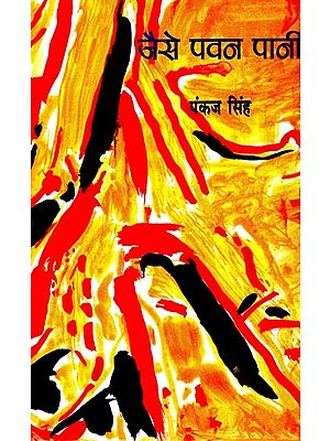 जैसे पवन पानी: Like Wind Water ( A Collection of Poems)
