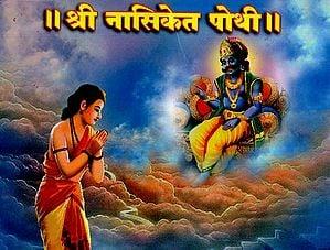 श्री नासिकेत पोथी: Shri Nashiket Pothi (Marathi)