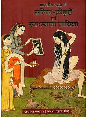 भारतीय कला में सालित- क्रीड़ाएँ एवं संघ स्नाता नायिका: Kala in Indian Art