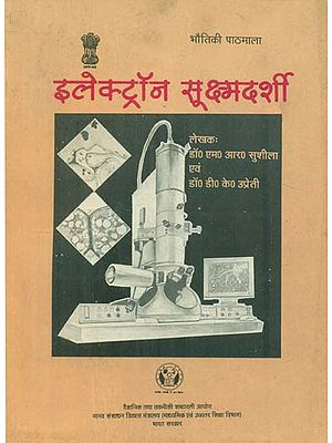 इलेक्ट्रॉन सूक्ष्मदर्शी: Electron Microscope (An Old Book)