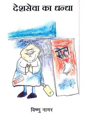 देशसेवा का धन्धा: Deshseva ka Dhandha (A Satire)