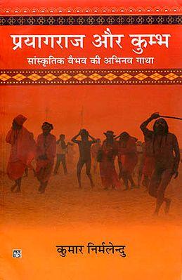 प्रयागराज और कुम्भ: Prayagraj Aur Kumbh