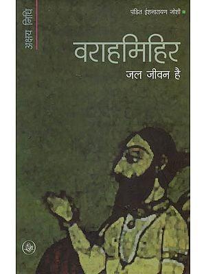 वराहमिहिर(जल जीवन है): Warahmihir(Jal Jeevan Hai)