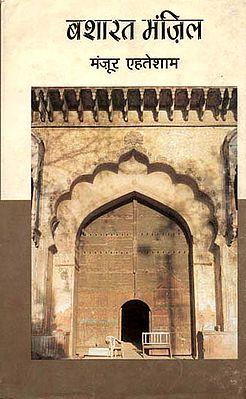 बशारत मंज़िल: Basharat Manzil (A Novel)