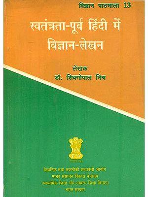 स्वतंत्रता -पूर्व हिंदी में विज्ञान लेखन: Pre- Independence Science Writing in India (An Old Book)