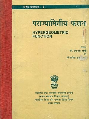 पराज्यमितीय फलन: Hypergeometric Function (An Old Book)