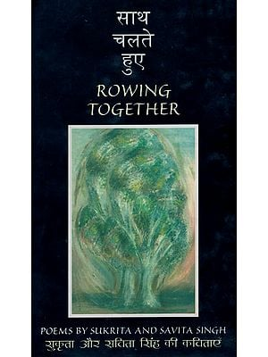 साथ  चलते हुए: Rowing Together (Poems)