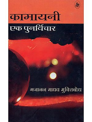 कामायनी एक पुनर्विचार: Kamayani A Rethink