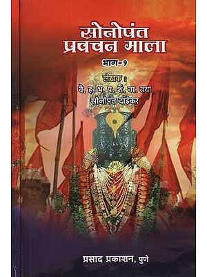 सोनोपंत प्रवचन माला - Sonopant Pravachan Mala in Marathi (Set of 2 Volumes)