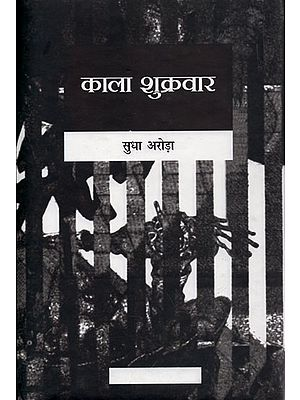 काला शुक्रवार: Black Friday (Collection of Short Stories)