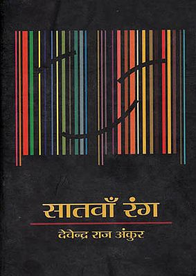 सातवाँ रंग: Seventh Color