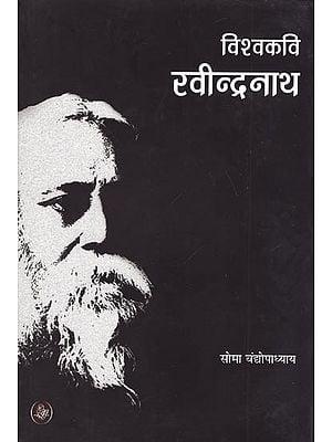 विश्वकवि रवीन्द्रनाथ: World Poet Ravindranath