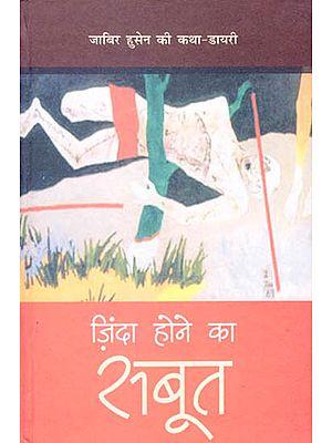 ज़िंदा होने का सबूत: The Proof of Being Alive (Jabir Husain ki Katha-Diary)