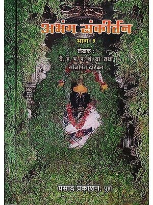 अभंग संकीर्तन - Abhang Sankirtan in Marathi (Set of 2 Volumes)