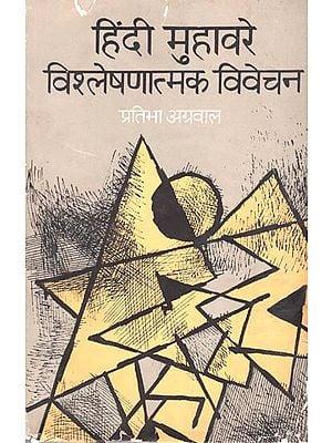 हिंदी मुहावरे विश्लेषणत्मक विवेचन: Analytical Interpretation of Hindi Idioms (An Old and Rare Book)