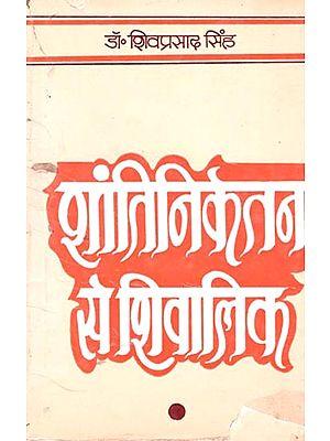 शांतिनिकेतन से शिवालिक: Santiniketan to Shivalik ( An Old Book)