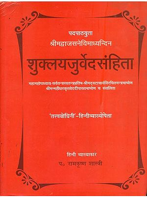 शुक्लयजुर्वेदसंहिता: Sukla Yajurveda Samhita with Uvat and Mahidhar Bhashya