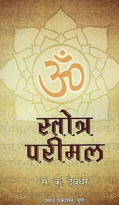 स्तोत्र परीमल - Stotra Parimal (Marathi)