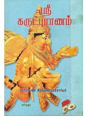 ஸ்ரீ கருட புராணம்: Shri Garuda Purana (Tamil)