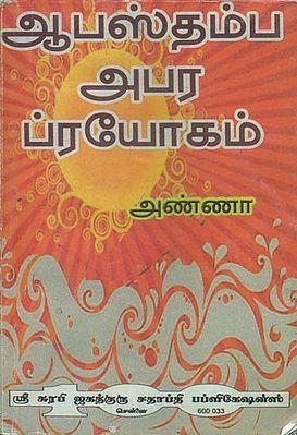 ஆபஸ்தம்ப அபர ப்ரயோகம்: Aabasthamba Abara Prayogam (Tamil)