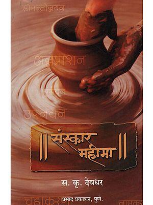 संस्कार महीमा - Sanskar Mahima (Marathi)
