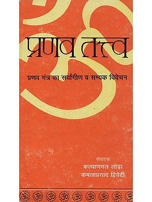 प्रणव तत्त्व (प्रणव मंत्र का सर्वांगीण व सम्यक विवेचन) - The Essence of Pranava Mantra