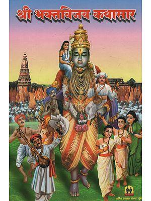 श्री भक्तविजय कथासार - Story of Shri Bhaktavijay (Marathi)