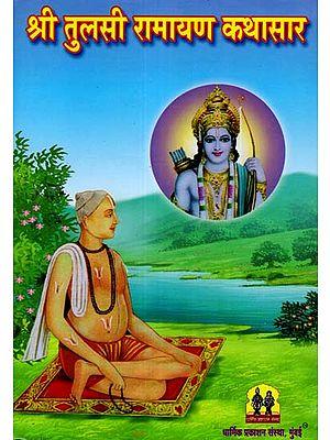 श्री तुलसी रामायण कथासार: Shri Tulsi Ramayana Kathasar (Marathi)