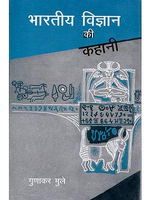 भारतीय विज्ञान की कहानी: Story of Indian Science