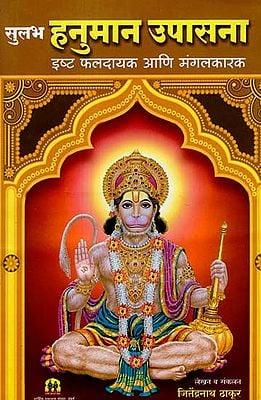 सुलभ हनुमान उपासना: Easy Hanuman Worship (Marathi)